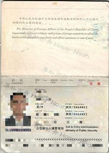 宋先生的签证