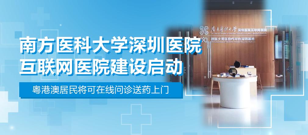 助力湾区医疗协作 南方医科大学深圳医院互联网医院建设启动